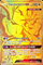 Pokemon Card Sun Moon Ultra Shiny Ultra Necrozma GX 250/150 UR SM8b Japanese