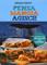Pensa, mangia, agisci! La cucina vegan della cambusa di Sea Shepeard. Ediz. illustrata