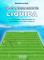 Organizzazione liquida. Allenare mobilità, interscambiabilità, imprevedibilità nel calcio...
