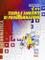 C++. Teoria e ambiente di programmazione. Per le Scuole superiori. Con espansione online