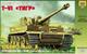Zvezda 500783646 - Modellino carro armato Tiger I Early (Kursk), scala 1:35