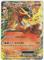 Pokemon Card XY Mega Battle Deck Charizard-Ex 001/021 XYA Japanese
