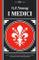 I Medici. Luci e ombre della dinastia medicea sullo sfondo di quattro secoli di storia fio...