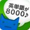 Master 8000 English Vocabulary
